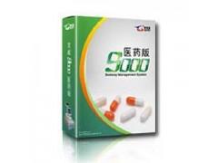 供应供应医药软件