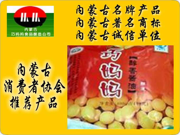 内蒙古食品:内蒙古巧妈妈酿造食品有限责任公司
