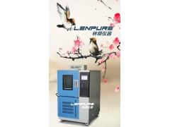 上海林频温湿度试验箱价格
