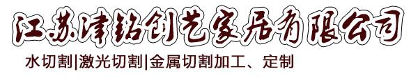江苏津铭创艺家居有限公司