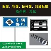 上海奉贤青村镇标牌印刷、金属标牌、反光标牌印刷