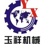 郑州玉祥机械设备有限公司
