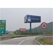 四川成绵高速公路广告牌哪家公司供应
