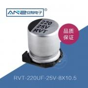 贴片电解电容RVT-220UF-25V-8-10.5