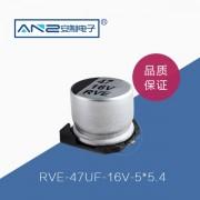 贴片电解电容RVE-47UF-16V-5-5.4