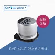 贴片电解电容RVE-47UF-25V-6.3-5.4