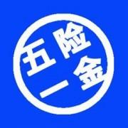 代缴中山五险一金找泽才 代理广州个人社保公积金 代办公司社保