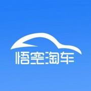 悟空淘车(杭州)智能科技有限公司